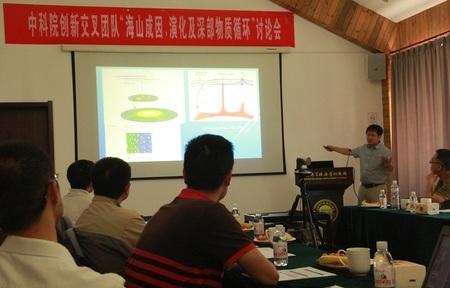 """陈立辉教授在第三次""""海山成因演化和深部物质循环""""研讨会上做报告"""